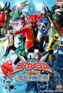 Cover for Kaizoku Sentai Gokaiger: The Movie - The Flying Ghost Ship