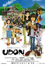 Cover for UDON